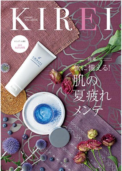 2019.8発刊 2019autumn