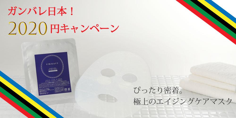 2020円キャンペーン