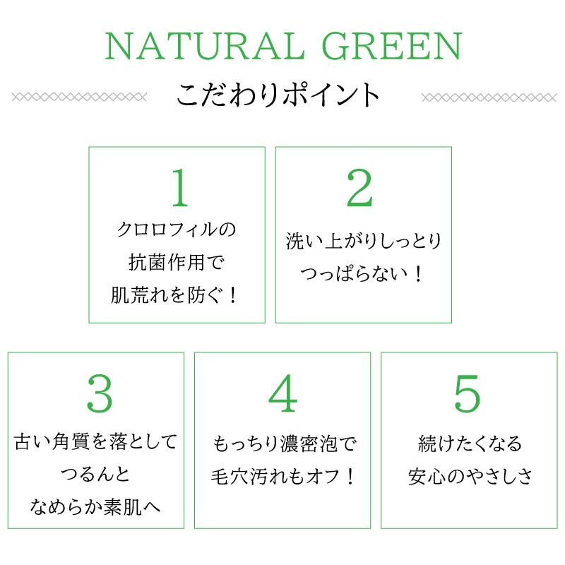 ナチュラルグリーン